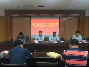 江西省2017年中小学教师招聘考试笔试南昌市考区考务会召开