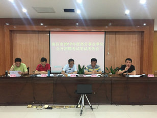 南昌市2017年部分事业单位招聘考试笔试考务会召开